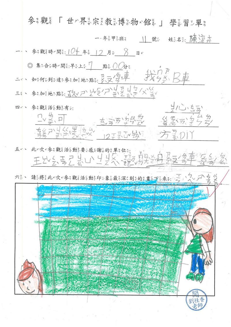 一年級學生參觀心得-2
