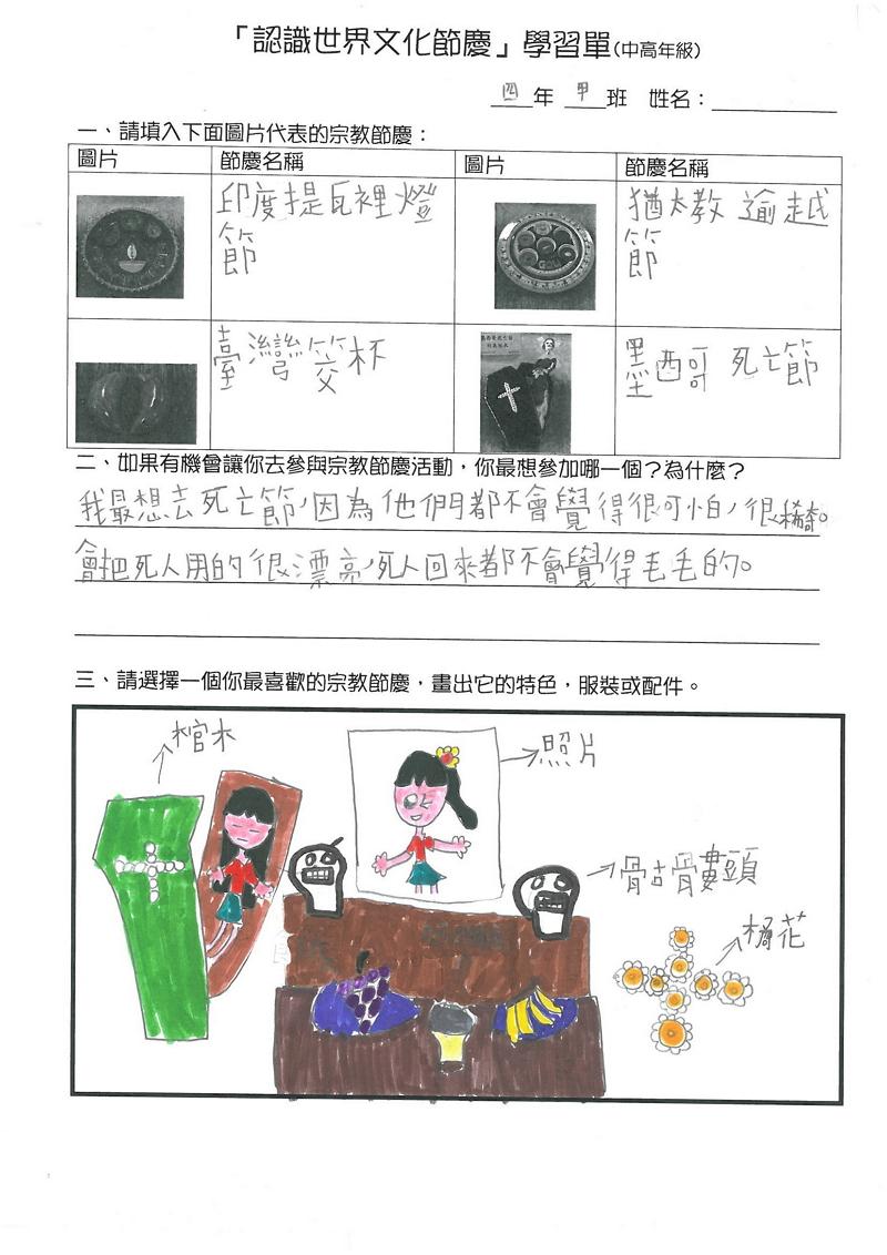 校園巡展-四年級學習單-1