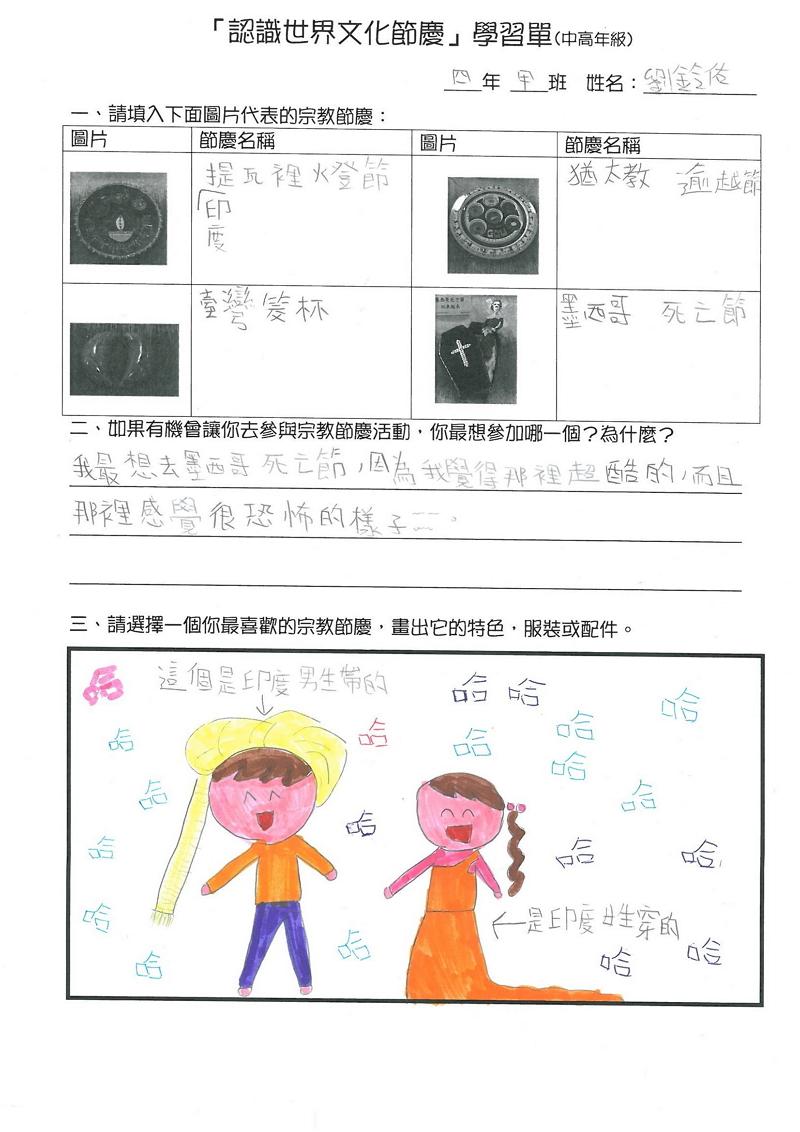 校園巡展-四年級學習單-2