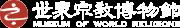 深河遠流-南傳佛教文化特展【2018典藏特展】